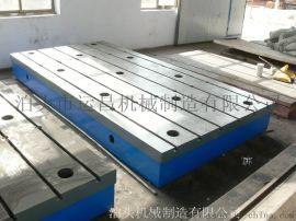 河北大型铸铁定制平台、T型铸铁平台