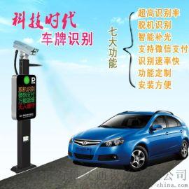 车牌识别 自动车牌识别系统 收费停车场车牌识别