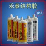 乐泰E-60HP高强度结构胶环氧树脂弹性粘接胶水