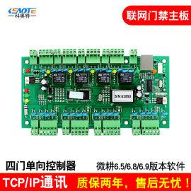 TCP四门禁控制器 微耕网络门禁主板V6.9版