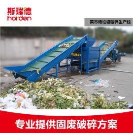 双轴破碎机,农贸垃圾破碎机,瓜果蔬菜破碎机