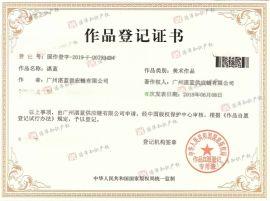 版权申请服务-文学软著美术摄影影视作品登记