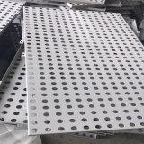 商场幕墙冲孔铝单板、2.5厚冲孔铝单板效果很好