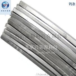 炼钢钨条99.9%纯金属钨条 高纯钨条 北京发货
