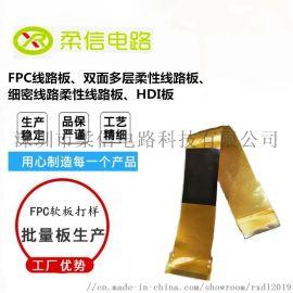 医疗FPC排线柔性线路板fpc液晶屏排线