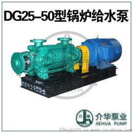 DG25-50X11高压锅炉给水泵