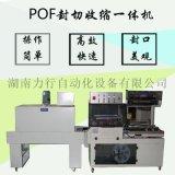全自动封切收缩包装机 POF膜收缩包装机