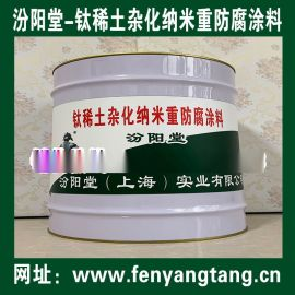 钛稀土杂化纳米重防腐涂料、防水,防腐,密封,防潮