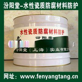 水性瓷质防腐防护材料、施工安全简便,方便,工期短