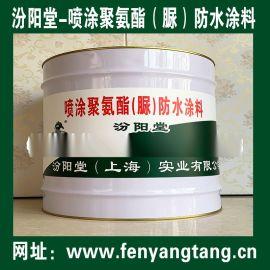 喷涂聚氨酯(脲)防水涂料、粘结力强、涂膜坚韧、抗水