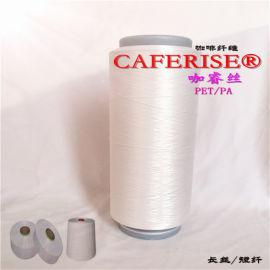 咖啡碳丝、咖啡碳纤维、咖啡碳保暖内衣、咖啡碳纱