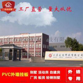 pvc外墙挂板户外防水快装新型装饰材料 江苏龙途新型装饰材料 1.3mm1.2mm1.1mm1.0mm新型装饰材料