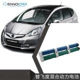 适用于本田飞度FIT圆柱形汽车油电混合动力电池