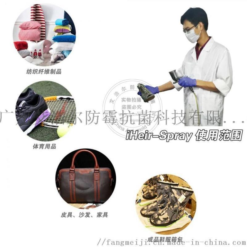 绒面皮鞋防霉剂iHeir-Spray