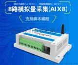 4G無線modbus_8路模擬量採集模組