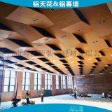 木纹铝单板吊顶造型 大厅天花造型木纹铝板定制
