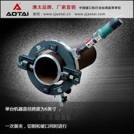 标准型外部安装式管子切割坡口机