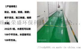 珠海地坪漆厂家供应环氧地坪耐磨防腐地坪