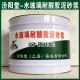 水玻璃耐酸膠泥砂漿、現貨銷售、供應銷售