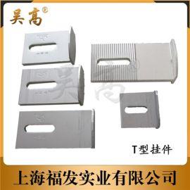 供应幕墙 石材 铝板 蜂窝板 陶土板挂件,T型挂件