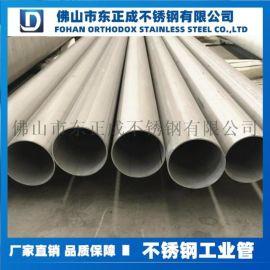 东莞不锈钢工业管,东莞304不锈钢工业管