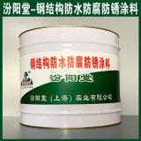 現貨、鋼結構防水防腐防鏽塗料、銷售