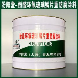 酚醛环氧玻璃鳞片重防腐涂料、方便、工期短