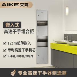艾克不锈钢嵌入式干手柜垃圾桶干手器纸巾盒商用组合柜
