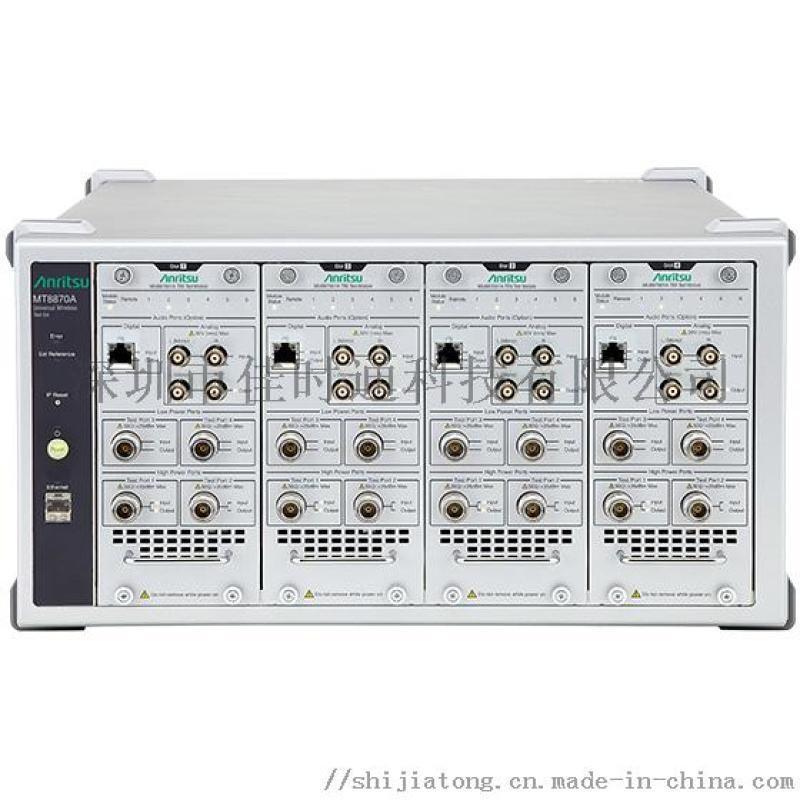 MT8870A无线测试仪Anritsu佳时通
