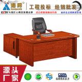 环保油漆实木贴面办公桌 海邦家具1869款办公桌