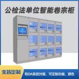 36門智慧物證保管櫃廠家 涉案物品智慧寄存櫃定製