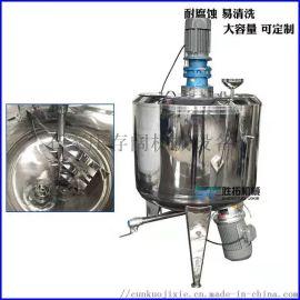 1吨不锈钢304化工真空反应釜发酵罐