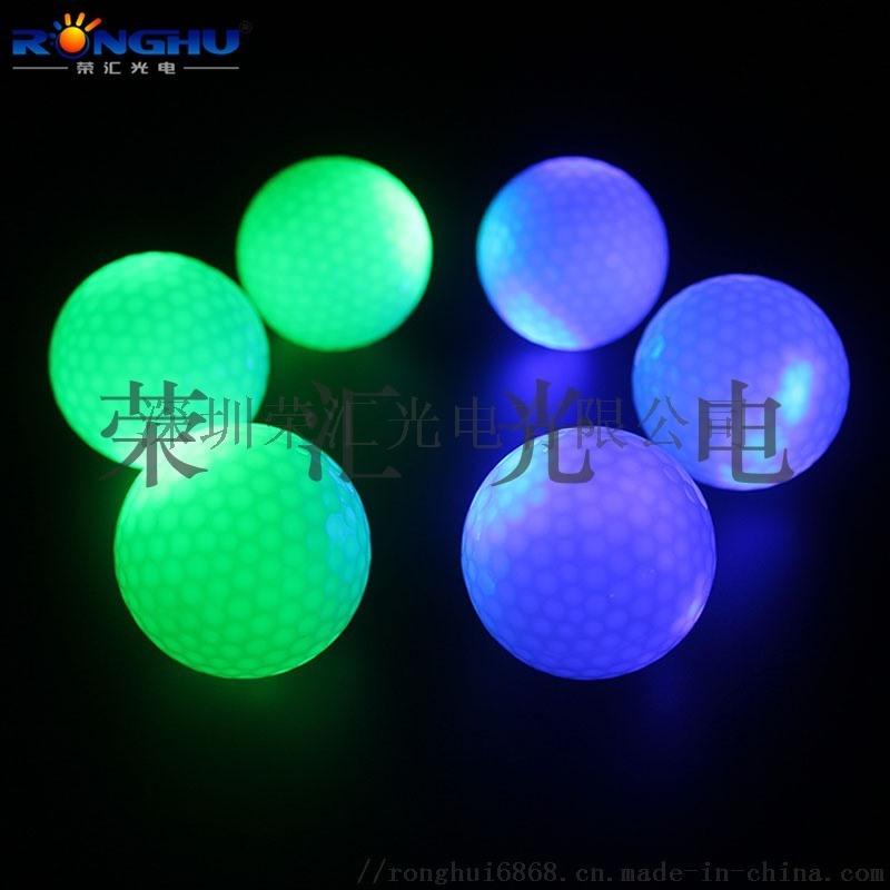 廠家直銷led高爾夫發光球 led夜間練習球