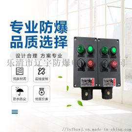 厂家防腐操作柱 BZC立式操作柱2灯2钮