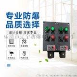 廠家防腐操作柱 BZC立式操作柱2燈2鈕