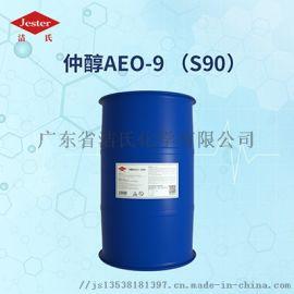 除重油表面活性剂洁氏仲醇AEO-9