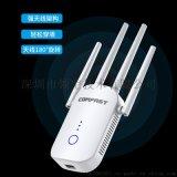 1200M四天线wifi信号放大器