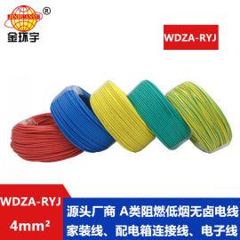 金环宇电线 低烟无卤阻燃电线4平方WDZA-RYJ