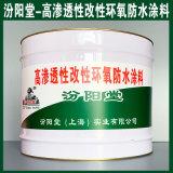 高渗透性改性环氧防水涂料、生产销售、涂膜坚韧