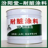 耐髒塗料、選汾陽堂品牌、耐髒塗料、包送貨