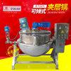 自动倒料蒸汽夹层锅 高剪切分散乳化夹层锅乳化煮锅