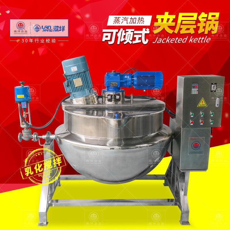 自動倒料蒸汽夾層鍋 高剪切分散乳化夾層鍋乳化煮鍋