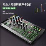 S8直播手機聲卡多功能調音臺