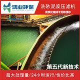 洗沙機泥漿怎麼處理 制沙機污泥榨乾機 沙場污泥處理設備