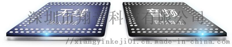 2.4G低延时无线数字音频方案定制优势 翔音科技