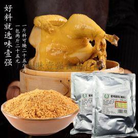 广东深圳窑鸡配料腌料厂家代加工