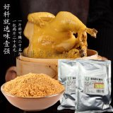 廣東深圳窯雞配料醃料廠家代加工