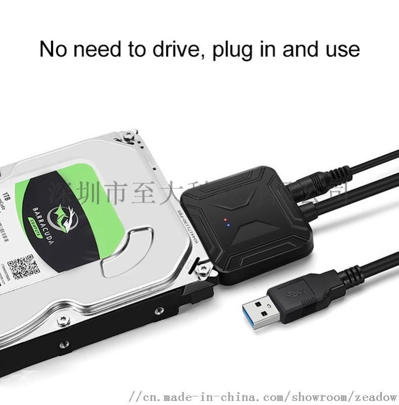 硬盘易驱线USB3.0转SATA3固态硬盘转接线适用2.5/3.5寸硬盘带DC口