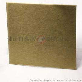 高比雪花砂黄钛金不锈钢板 不锈钢短发纹不锈钢彩色板