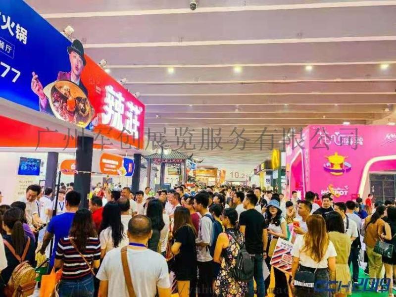 2020年广州国际餐饮包装耗材及用品展览会
